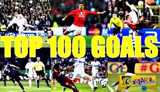 Δείτε τα 100 καλύτερα γκολ του 2016