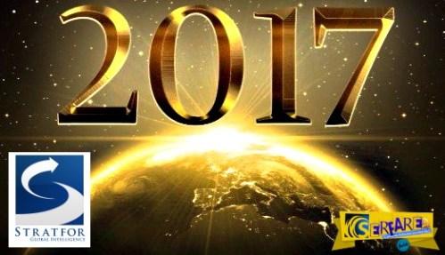 Οι αλλαγές στον κόσμο το 2017: Οι προβλέψεις του Stratfor – Οι γεωπολιτικές εξελίξεις που θα καθορίσουν τη νέα χρονιά!
