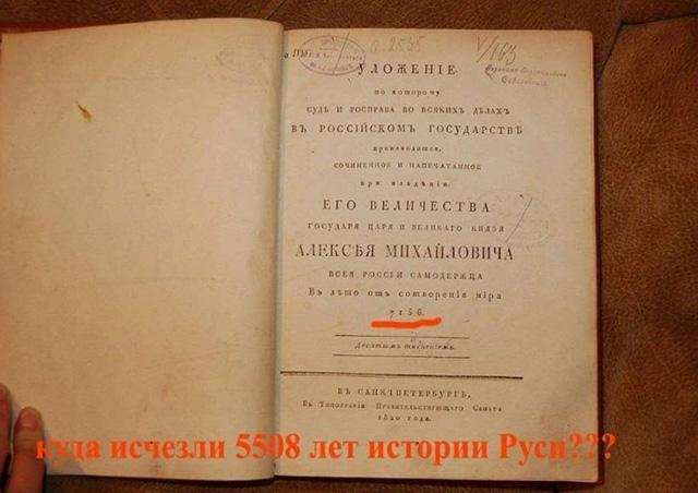 Datele calendarului antic rus în cărți