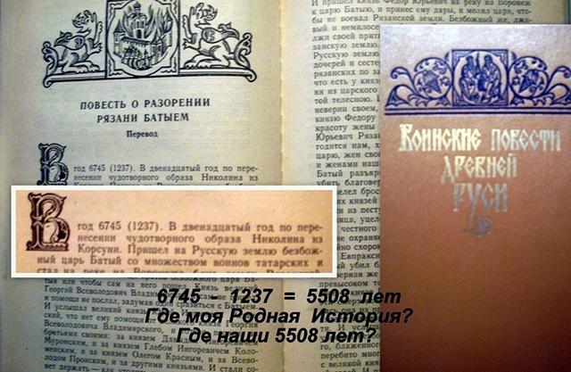 Dovada existenței calendarului slavic