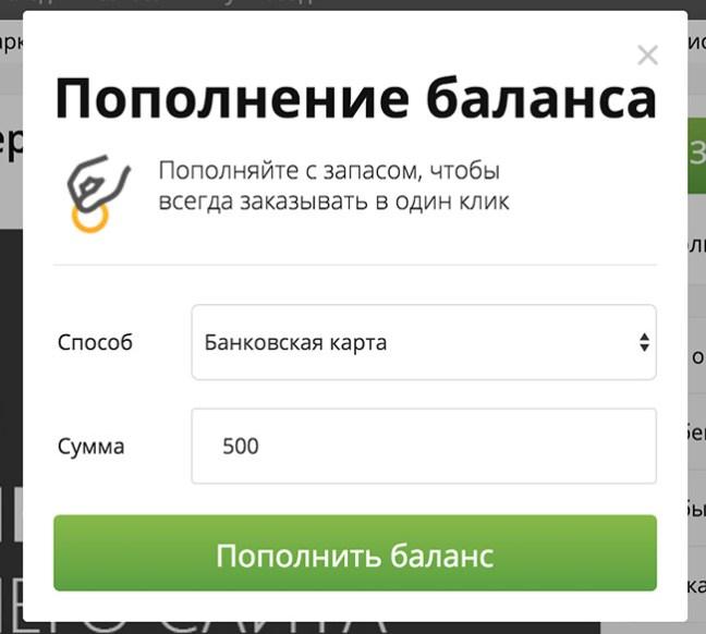 Пополнить баланс на 500 рублей