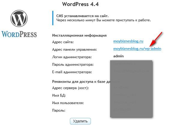 Настройка хостинга Beget. Покупка домена и установка WordPress за 10 минут!