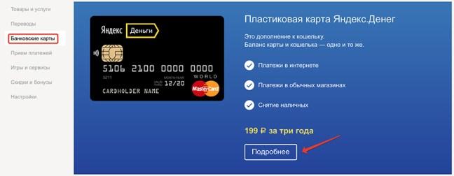 Заказать карту Яндекс Деньги