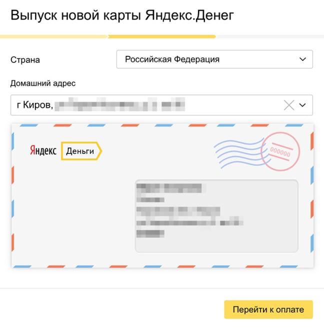 Выпуск новой карты Яндекс Денег