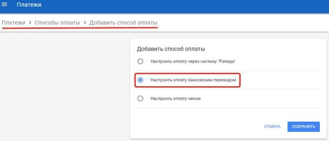 Добавить способ оплаты Google Adsense