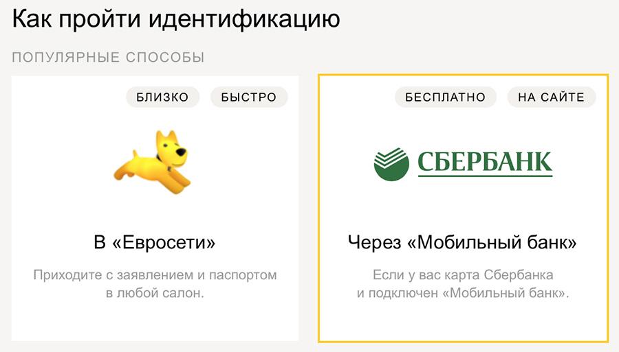Изображение - Как оформить кошелек яндекс деньги 7-yandex-dengi-sberbank