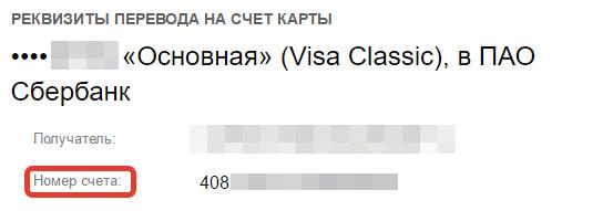 Номер счета Сбербанка