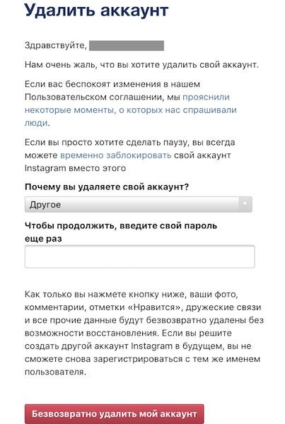 безвозвратно удалить Инстаграм