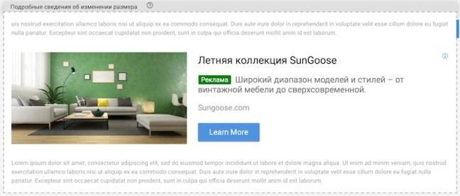 Реклама от Google AdSense