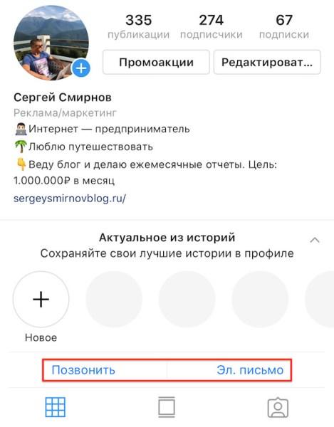 кнопки для связи в профиле инстаграма