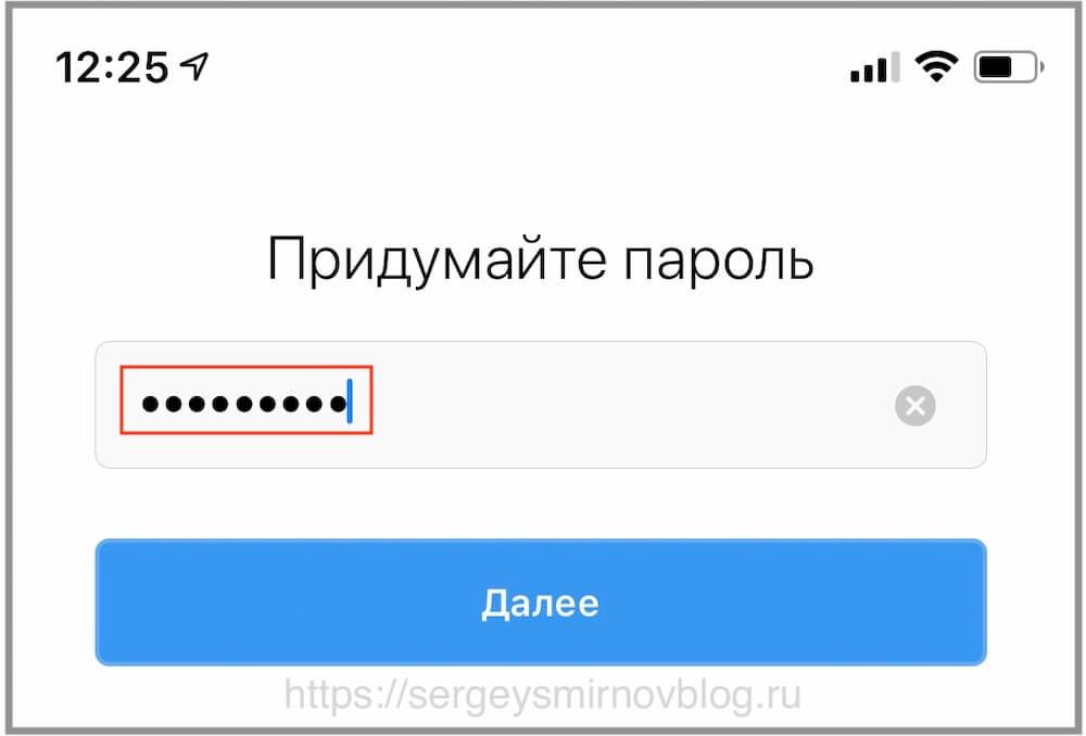 придумать надежный пароль