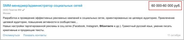 зарплата администратора вконтакте