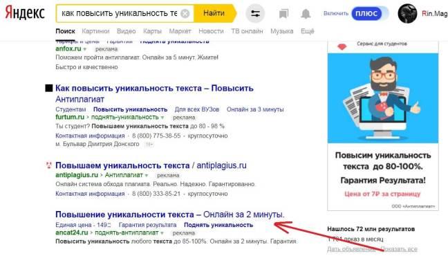 реклама платных сервисов по уникальности текста