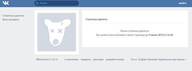 страница в вконтакте удалена