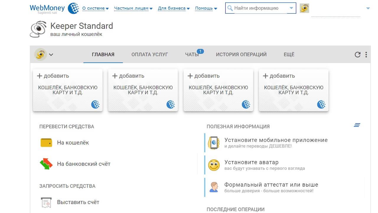 Keresni webmoney az interneten Hogyan lehet pénzt keresni az interneten. Otthoni jövedelem ötletek