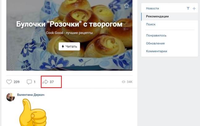стрелка под постом в вконтакте