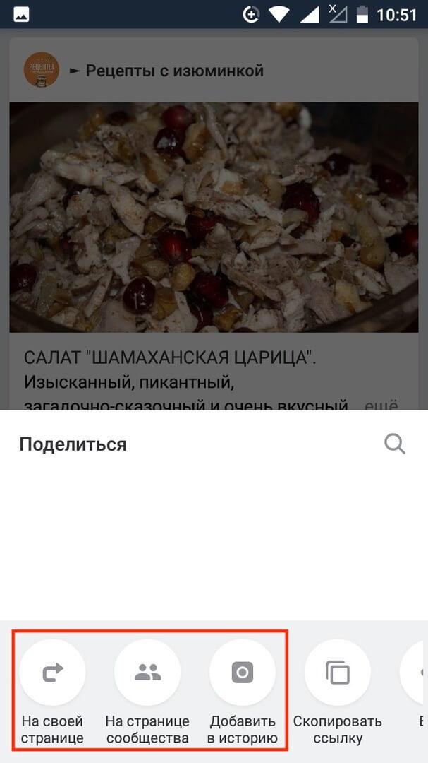 Как сделать репост в ВКонтакте