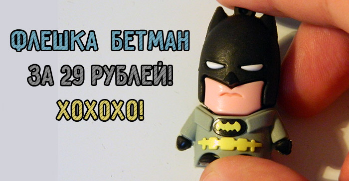 бетман за 29 рублей