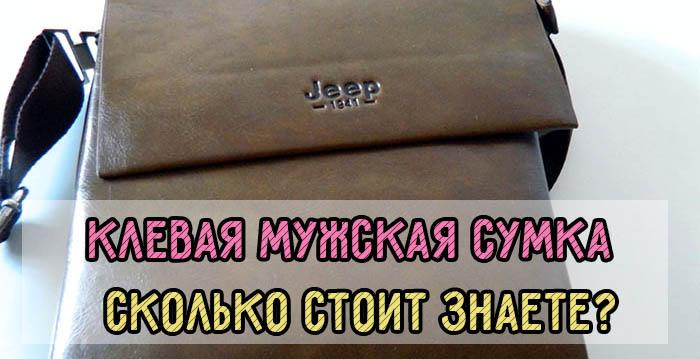 мужская сумка с алиэкспресс купить