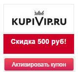 скидка в 500 рублей на купи вип