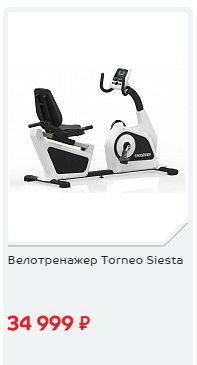 Велотренажер Torneo Siesta