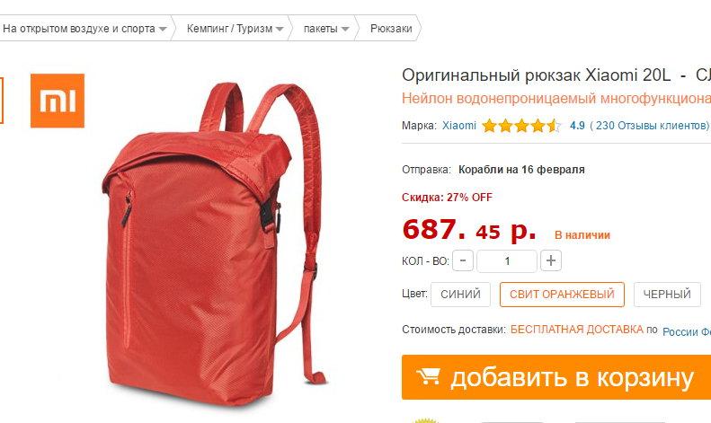 рюкзак xiaomi 20L