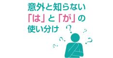 061_ha_to_ga