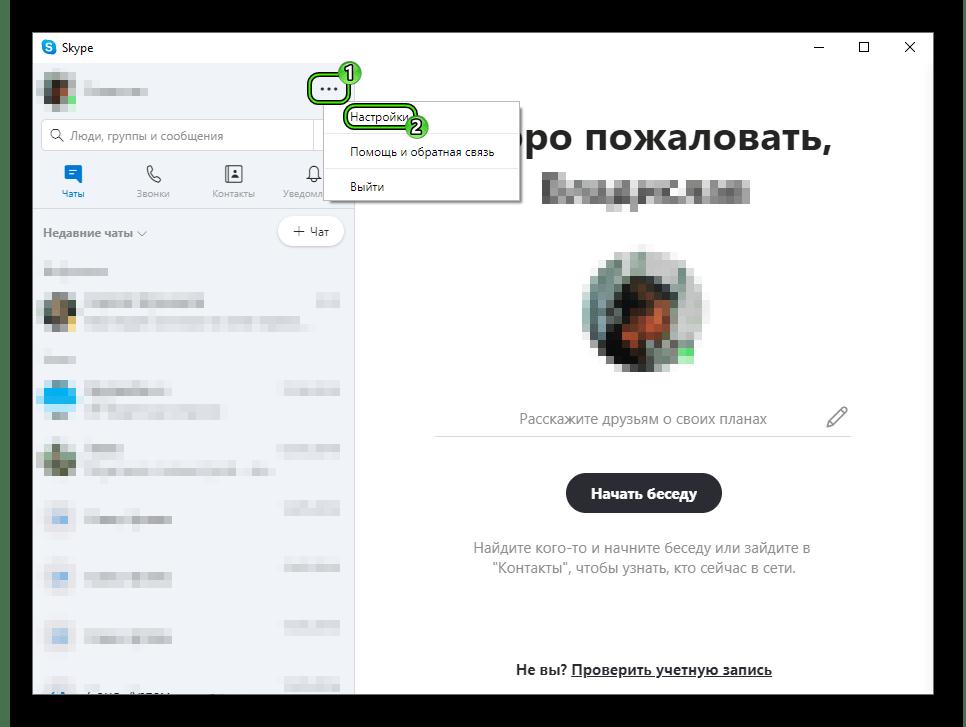 انتقل إلى إعدادات Skype