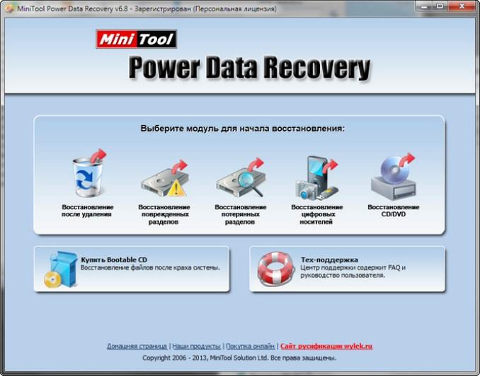 MiniTool Power Data Recovery 2020 Crack