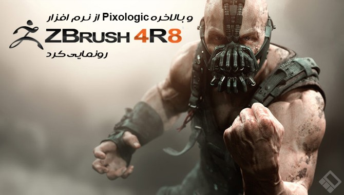 ZBrush 4R8 Crack With Product Code For Pc Download Free New Version