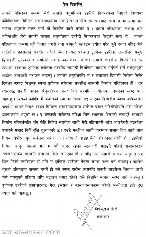 deepka raj giri prss release