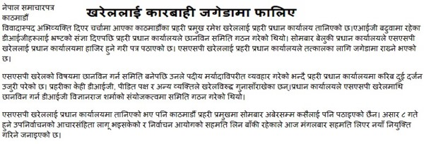 kharel news