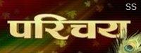 parichaya