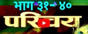 parichaya 31-40