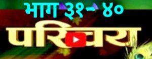 parichaya 21-30