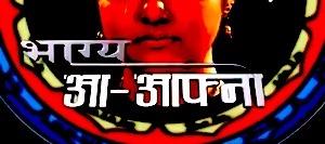 bhagya aa-afno