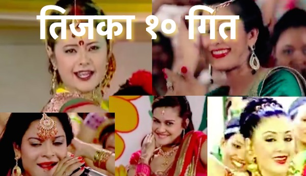 10 top teej songs 2015