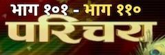 parichaya episode 100