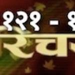 Parichaya – Episode 121 to 130