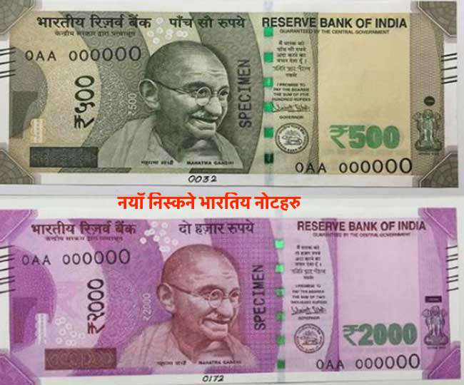 new-upcomign-indian-currencies-rs-500-and-rs-2000