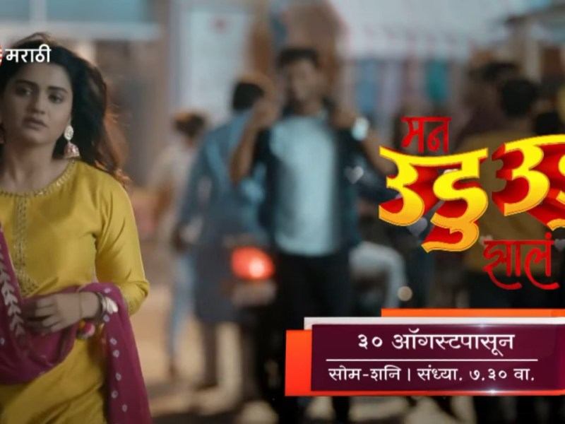Man Udu Udu Jhala Marathi Serial