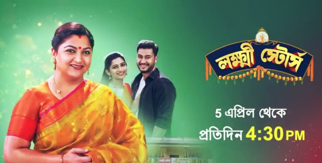 Lakshmi Stores is a TV serial of Sun Bangla.