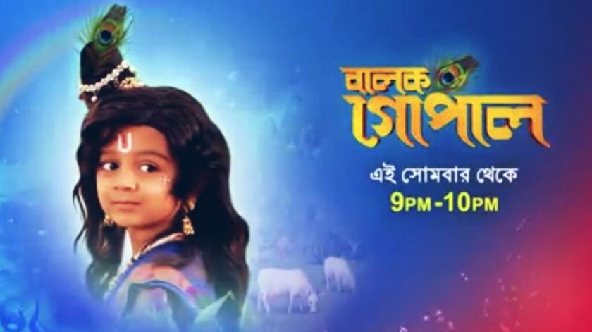 Balak Gopal is a TV show which is telecasted on Sun Bangla.