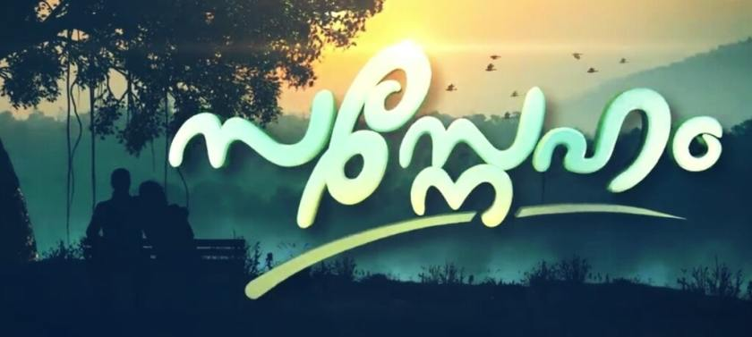 Sasneham is a Malayalam TV series telecasted on Asianet.