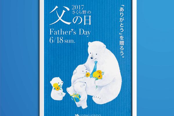 母の日・父の日商業施設メインビジュアル(株式会社さくら野百貨店)