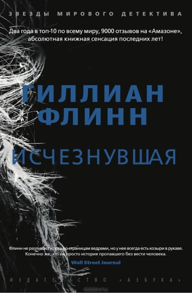 «Исчезнувшая», Гиллиан Флинн