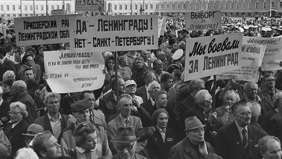 1991. Митинг против переименования Ленинграда