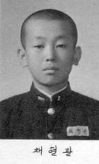 채현관, 1962년
