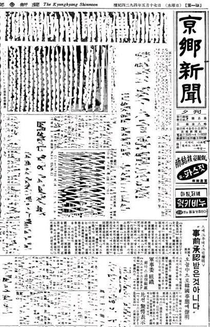 5월 17일부터 군 검열받던 신문들