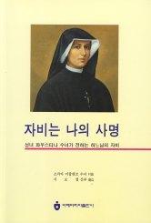 성녀 Faustina 이야기